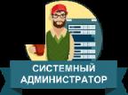 Администратор аватар